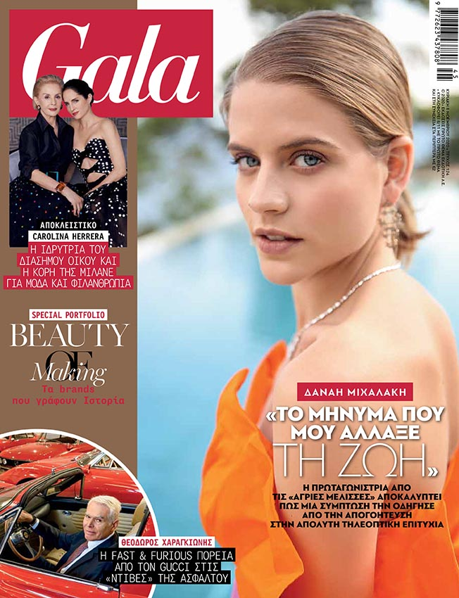 GALA-INTERVIEW-08-11-20-COVER