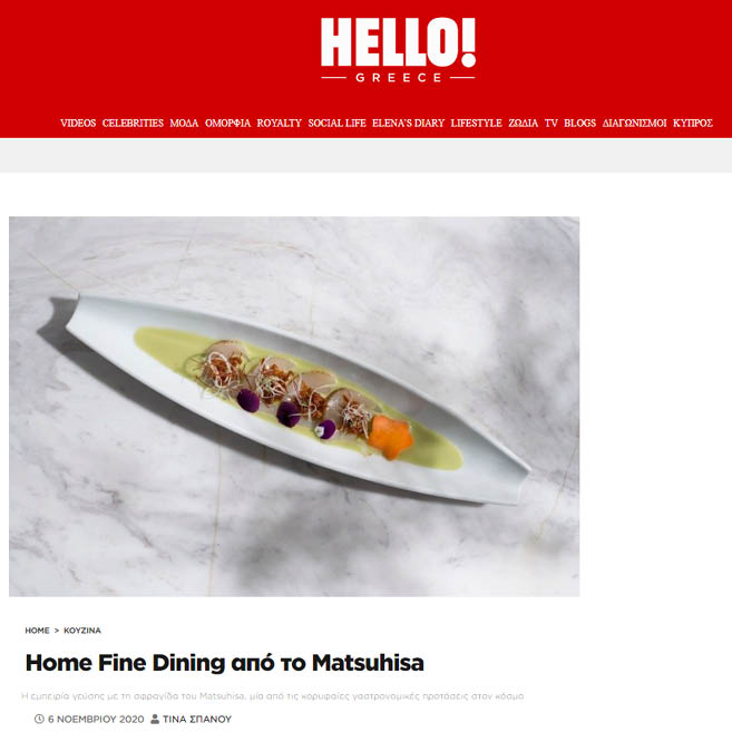 matsuhisa-home-fine-dining-site-articles-images3